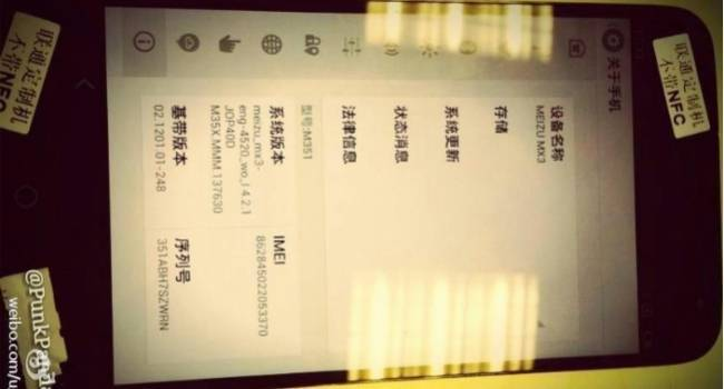 meizu-mx3-spy-photo-flyme-3.0