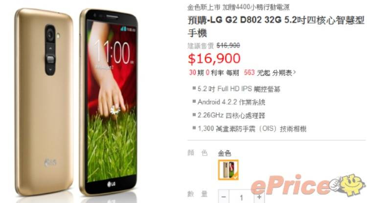 LG G2 in dirittura d'arrivo in versione Gold Edition?