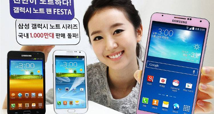 samsung galaxy note corea