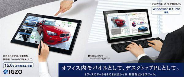 tablet sharp windows 8.1