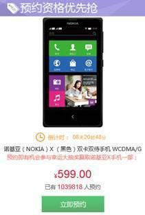 Nokia X pre-order