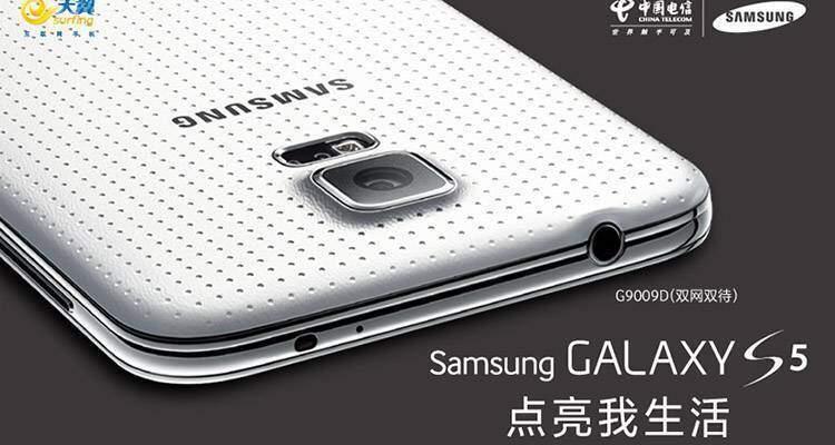 Samsung Galaxy S5 Dual-Sim