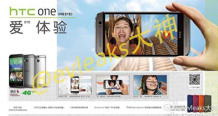 HTC One M8 Eye, prima immagine e informazioni