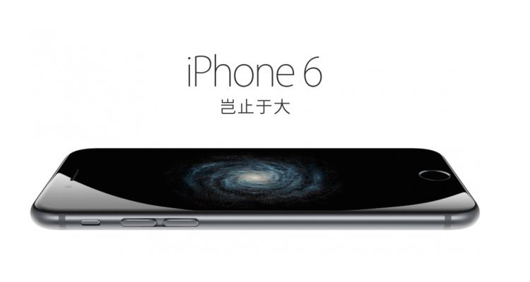iPhone 6 sbarca ufficialmente sul mercato cinese
