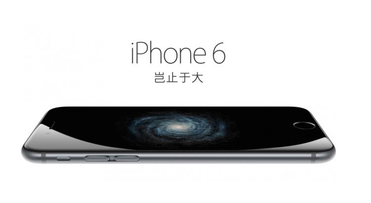iPhone 6 arriva anche in Cina: dal 17 ottobre il via alle vendite
