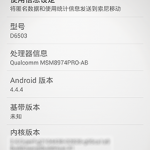 Xperia-Z2-Android-4.4.4_23.0.1.A.0.32_1