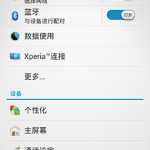 Xperia-Z2-Android-4.4.4_23.0.1.A.0.32_6