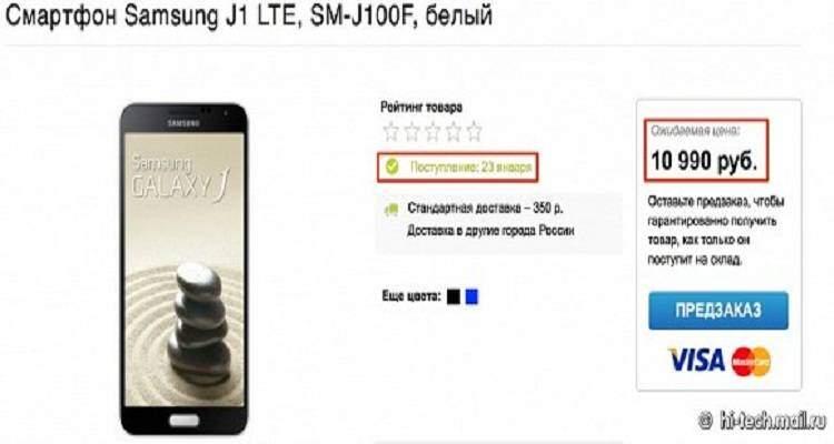 Samsung J1: sito russo ne rivela il prezzo e data di lancio