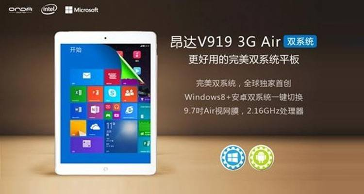 Onda V919 3G Air, clone di iPad Air 2