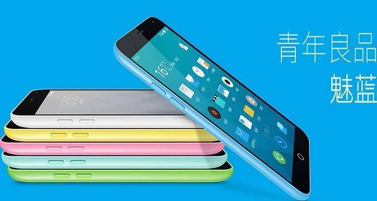 Immagine promozionale di Meizu M1 Note Mini