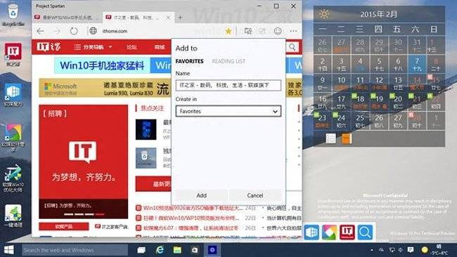 Windows 10 Build 10009 con Browser Spartan: primi screenshot online