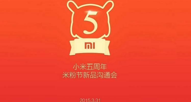 Teaser di Xiaomi per l'evento del 31 Marzo