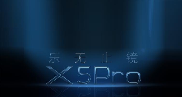 Vivo X5Pro: forse con fotocamera frontale da 32 megapixel!
