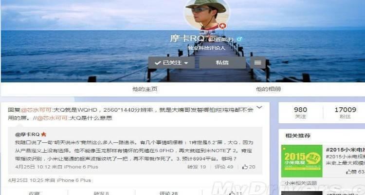 prime info su xiaomi mi5