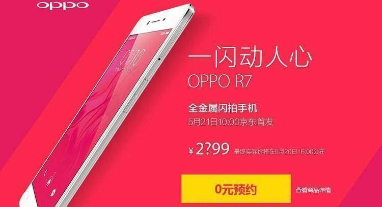 Oppo R7: prime informazioni sul possibile prezzo