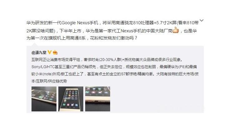 Nexus: il prossimo realizzato da Huawei con display 5.7″ QHD?
