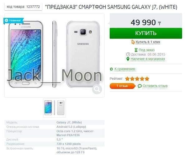 Samsung Galaxy J7: specifiche tecniche confermate su un sito russo!