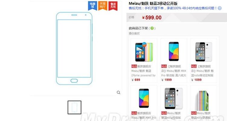 Meizu M2: specifiche tecniche e prezzo svelati (in via ufficiosa)