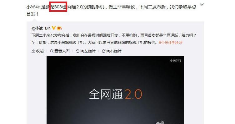 Xiaomi Mi 4C: conferme per lo Snapdragon 808 e il 4G