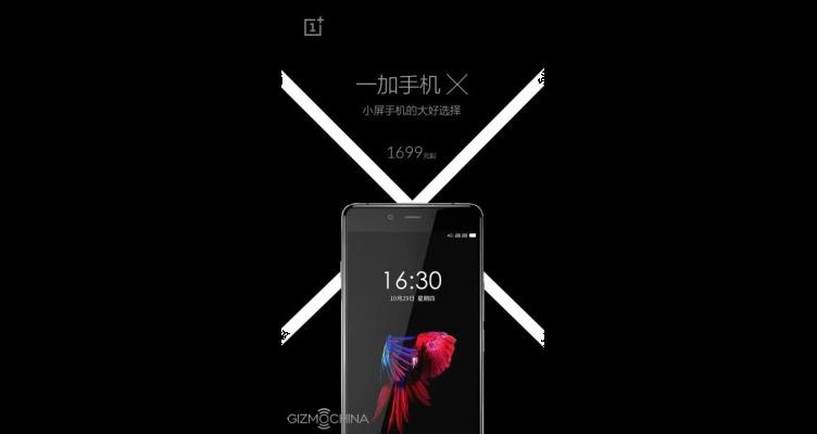 OnePlus X arriverà sul mercato a circa 240 euro?