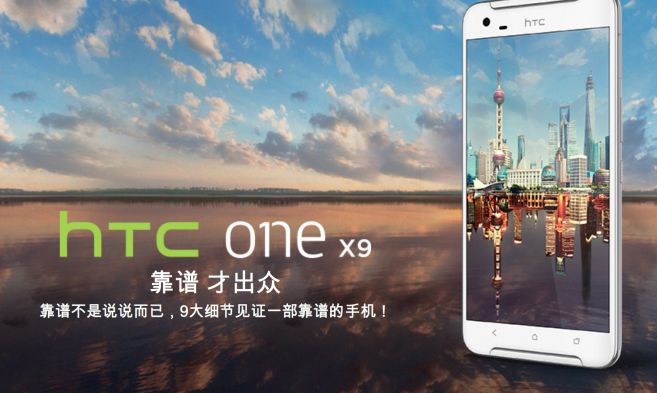 HTC One X9 è ufficiale in Cina: le specifiche tecniche definitive