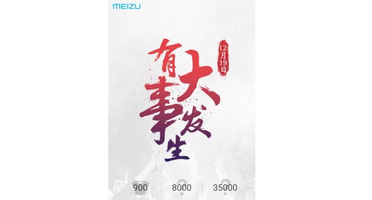 Meizu fissa un evento per il 19 Dicembre: cosa bolle in pentola?