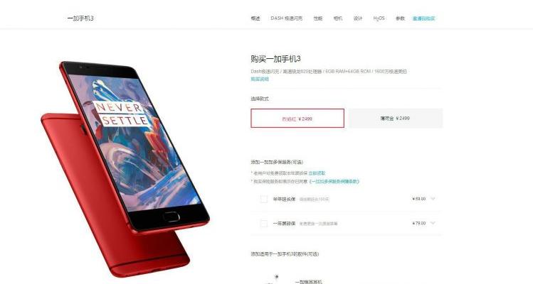 OnePlus 3 si tinge di rosso: sarà disponibile all'acquisto?