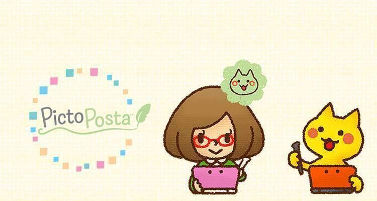 Pictoposta, una nuova applicazione di messaggi per Nintendo 3DS
