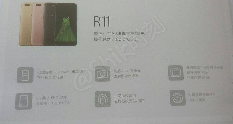 Oppo R11, nuovi rumors su colori e specifiche tecniche