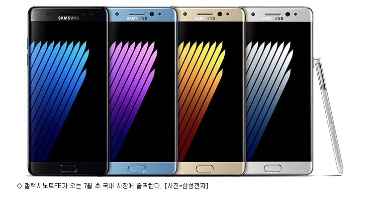 Samsung Galaxy Note FE arriverà in quattro varianti di colore?