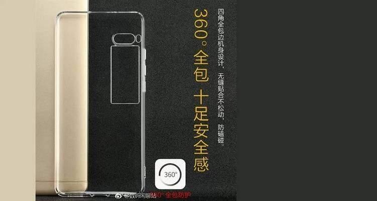 Meizu Pro 7, presentazione fissata al 26 luglio?