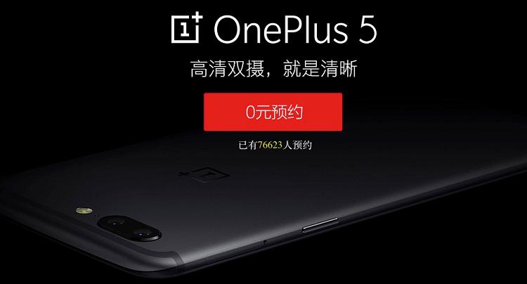 OnePlus 5 si apre ai pre-ordini: aderiscono in migliaia
