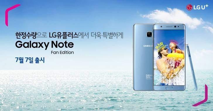 Samsung Galaxy Note 7 FE arriva la prossima settimana: ecco l'ennesima conferma